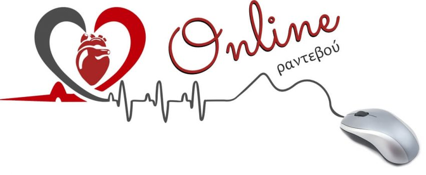 Καρδιολόγος Online